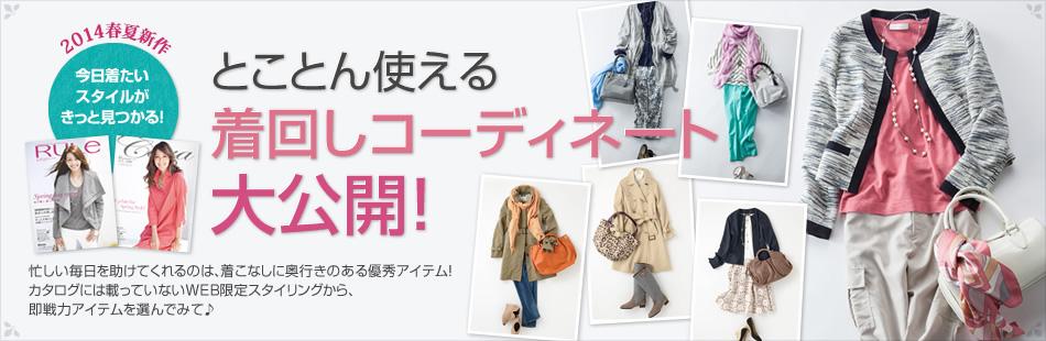 2014春夏新作!とことん使える着...