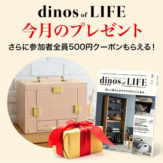 dinos of LIFE 今月のプレゼント