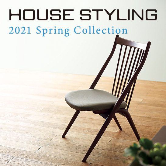 HOUSE STYLING|2021 Spring Collection