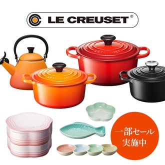 LE CREUSET/ル・クルーゼ